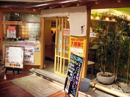 浅草 まぐろ人(まぐろびと) 吉祥寺店