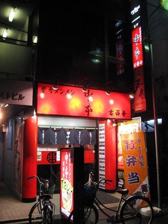 蒙古タンメン 中本 吉祥寺店