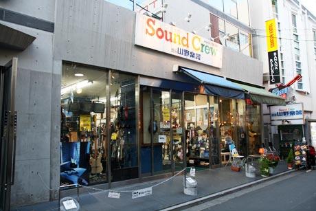 銀座 山野楽器 サウンドクルー吉祥寺店