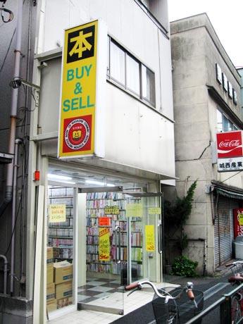 BOOK STATION 和(なごみ)