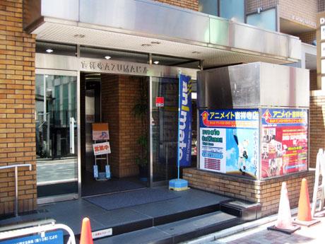 アニメイト 吉祥寺店