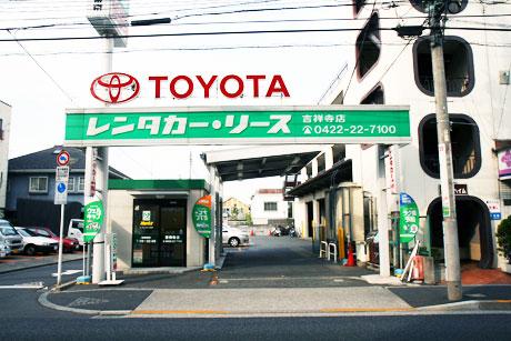 トヨタレンタカー 吉祥寺営業所