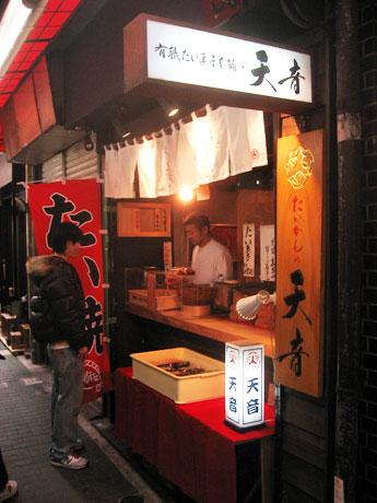 有職 たい菓子本舗 天音 ハモニカ横町