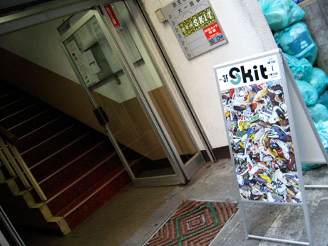 Sneaker Shop Skit スニーカーショップ スキット 吉祥寺 入口