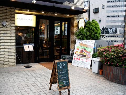 佐世保バーガー ZATS BURGER CAFE 吉祥寺店