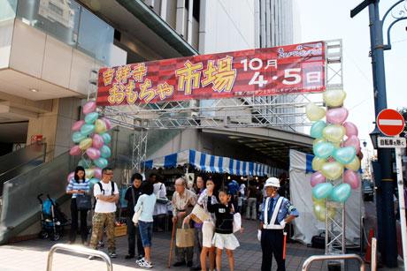 吉祥寺おもちゃ市場 2008 正面入口