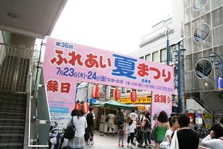 第35回 ふれあい夏祭り 吉祥寺