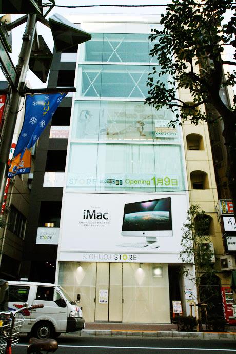 アップル製品専門店 Apple Premium Reseller KICHIJOJI STORE