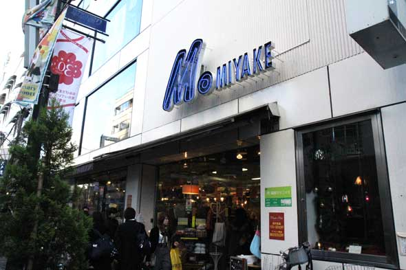 MIYAKE ミヤケ アンティーク家具 生活雑貨 照明
