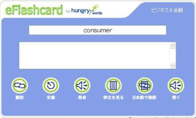 hungry_sample