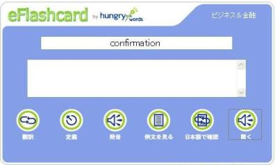 hungry_confirmation