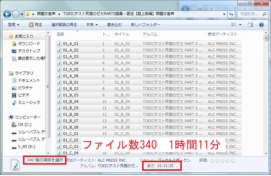 tokuten_audio.png