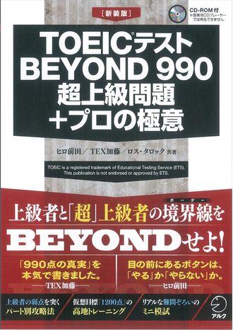 BEYOND 990.jpg