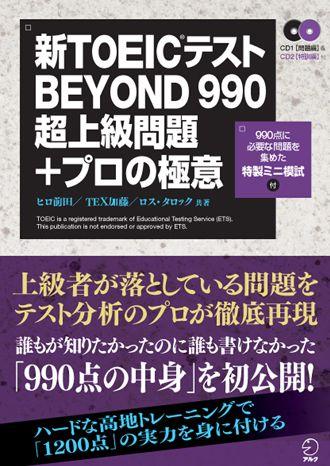 BEYOND 990_Original.jpg