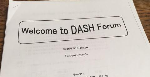 df_tokyo02_20161218