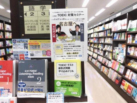 丸善名古屋本店.JPG