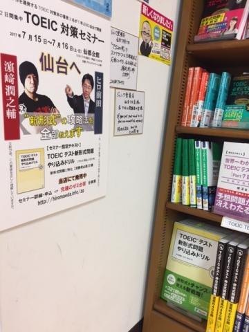 ジュンク堂書店仙台TR店.JPG
