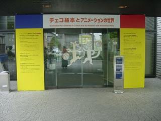 チェコ絵本とアニメーションの世界 玄関