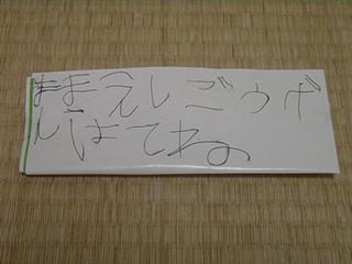 三女からの手紙です