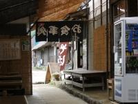 バイク旅(大内宿)1