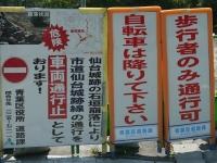 バイク旅(青葉城)1