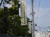 バイク旅(棟方志功記念館)