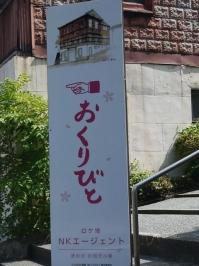バイク旅(おくりびとロケ地)