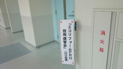 エコリフォームプロ試験会場