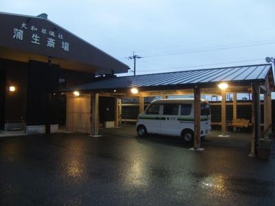 蒲生斎場2