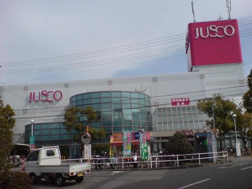 ジャスコ土山