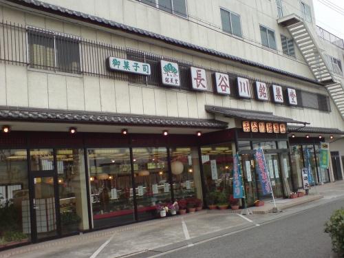 長谷川銘菓堂