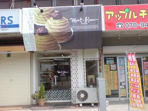 神戸モンブラン土山