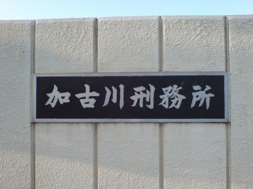 入り口の表札
