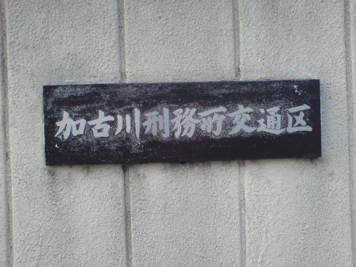 交通区の入り口にある表札