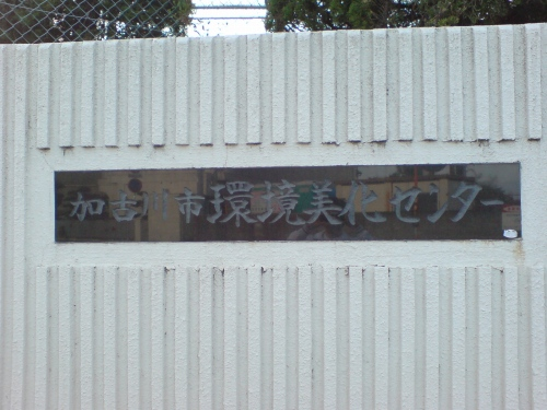 環境美化センター入り口