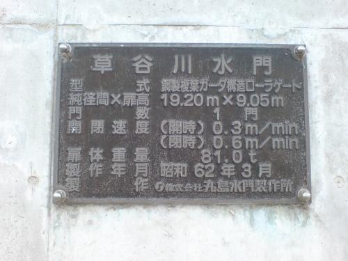 水門の施設表示