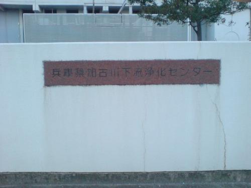 加古川下流浄化センター表札