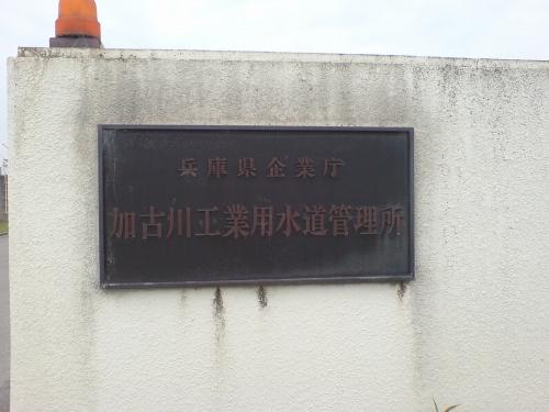 加古川工業用水道管理所