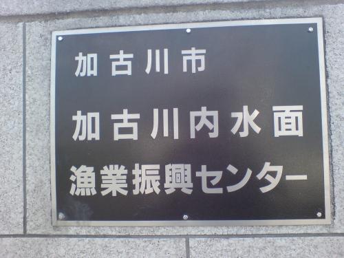 漁業振興センターの入り口