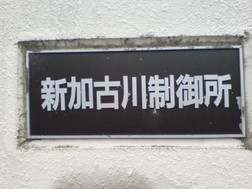 新加古川制御所の入り口