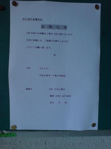 解体撤去の予定が掲示板に貼ってある