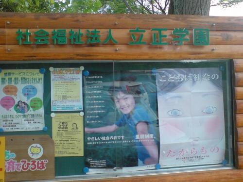 掲示板には里おやのことを描いたポスターが…