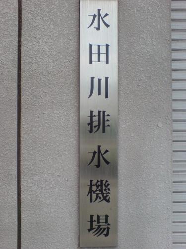 水田川排水機場