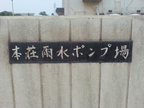 本荘雨水ポンプ場