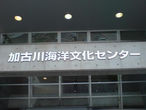 海洋文化センター