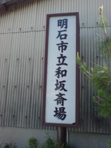 和坂斎場の表示