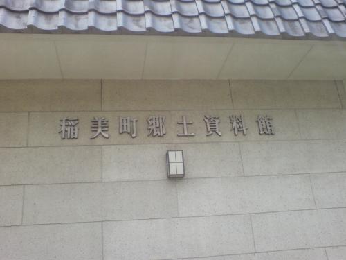 稲美郷土資料館