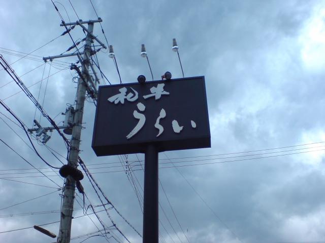 浦井ビーフの看板