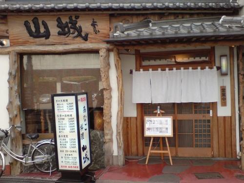 あなご料理 山城 店外観(入口)