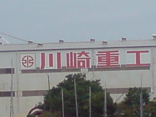 漢字で「川崎重工」。ここは何を造っているのか…